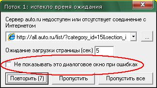 Загрузка объявления с auto.ru