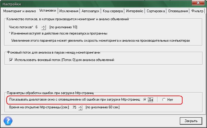 Настройки загрузки объявлений с aуто.ру