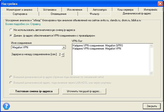 Программа создание vpn соединения