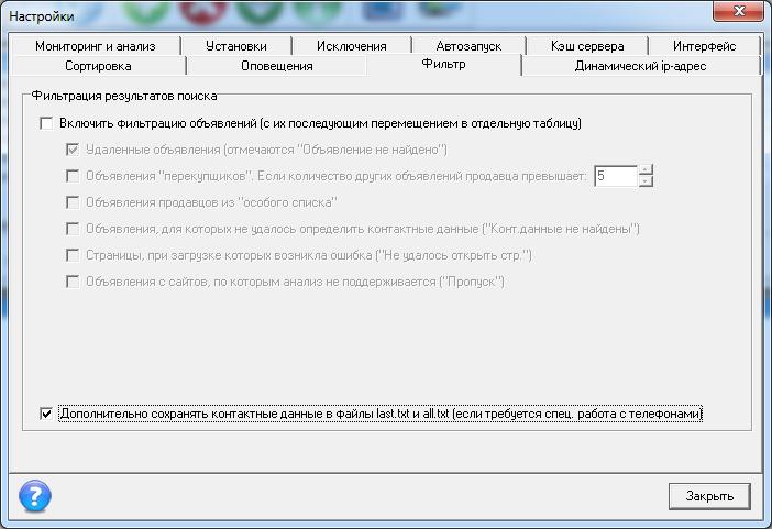 Подключение экспорта в текстовые файлы