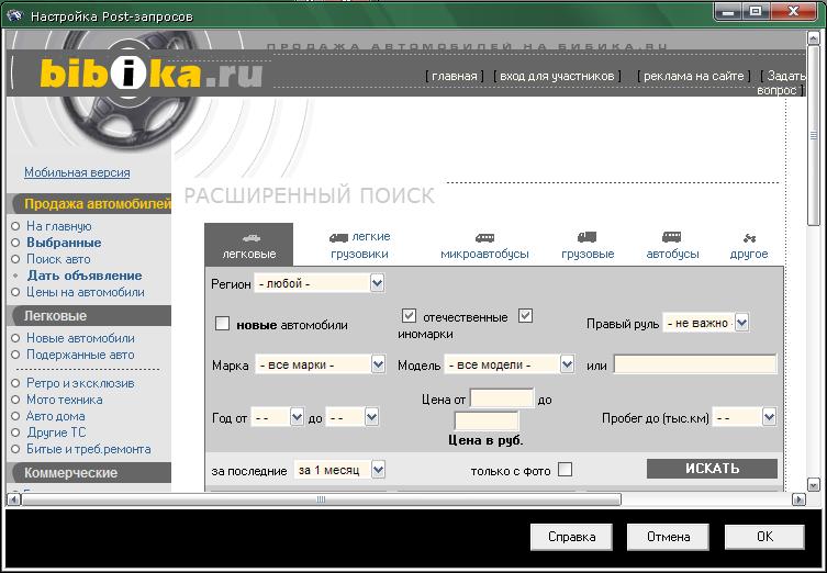 "Окно ""Настройка Post-запросов"" для bibika.ru"