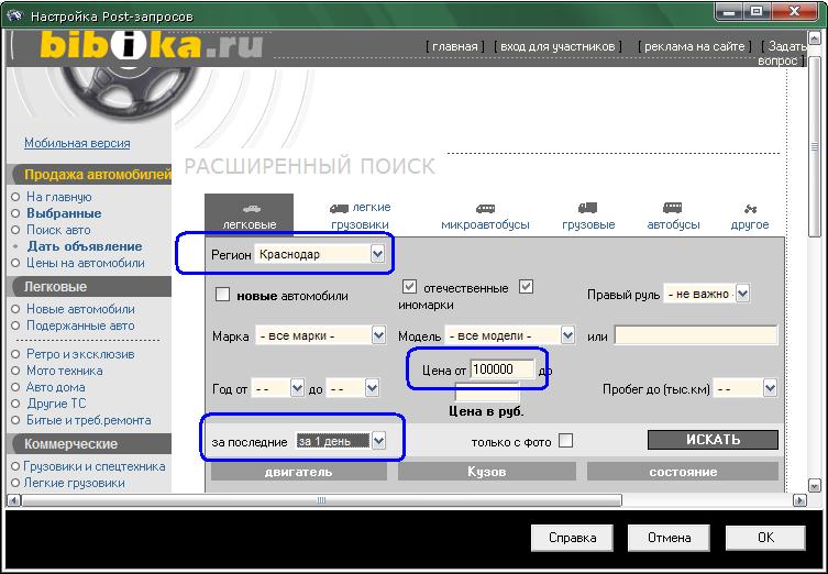 Условия поиска для bibika.ru