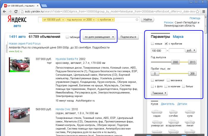 Настройка фильтра поиска автомобилей по сайту auto.yandex.ru