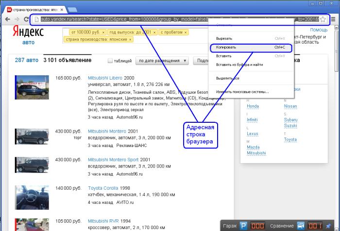 Копирование условий поиска из адресной строки браузера
