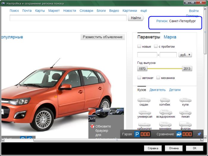 Поиск автомобилей в г. Санкт-Петербург (по умолчанию)