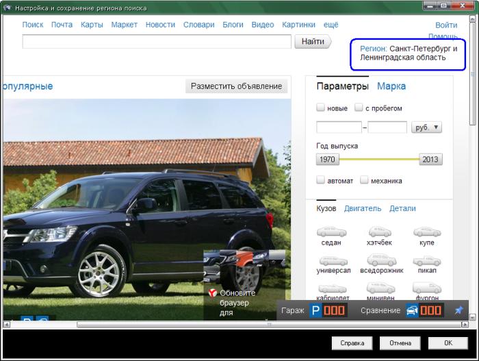 Поиск автомобилей в г. Санкт-Петербург и Ленинградская область (изменение)