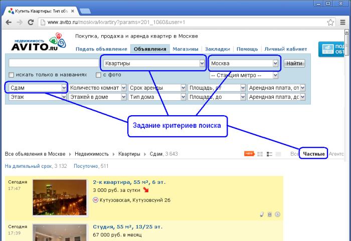 Результаты поиска avito.ru в браузере