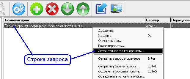 Генерация запросов к последующим страницам при поиске на avito.ru