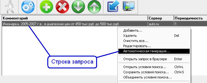 Генерация запросов к последующим страницам при поиске на auto.ru