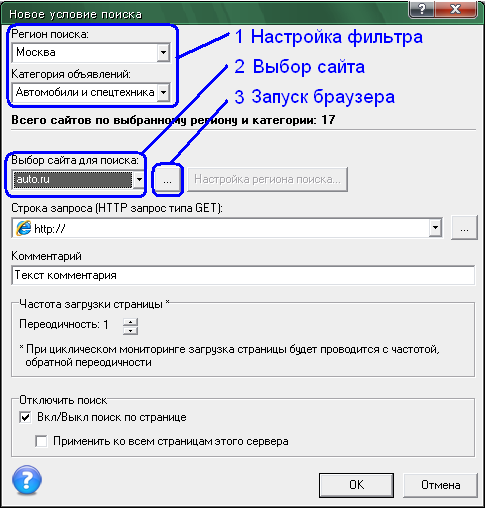Окно Редактора запросов при настройке поиска по auto.ru