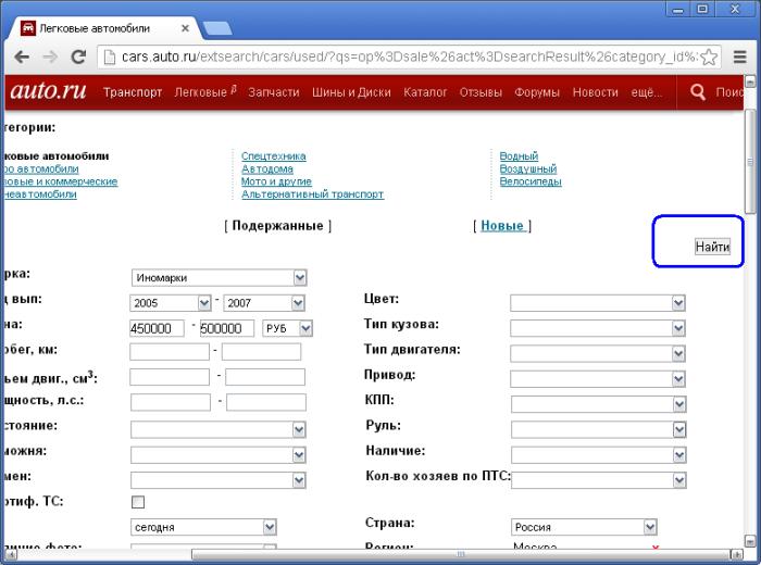 Завершение заполнения формы расширенного поиска на auto.ru