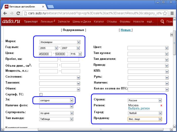 Заполнение формы расширенного поиска на auto.ru