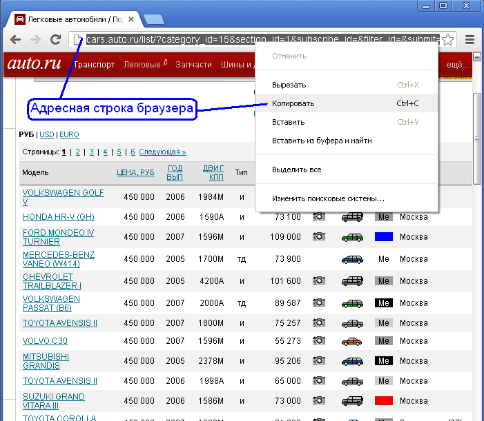 Копирование адресной строки браузера сайта auto.ru