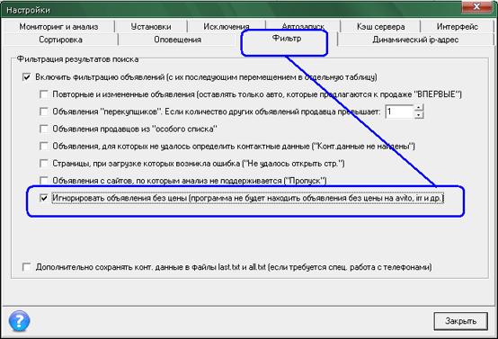 Программа для работы с объявлениями – фильтр для объявлений без цены