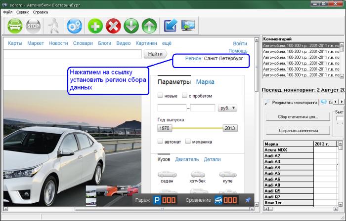 Настройка региона – Екатеринбург для e1.ru