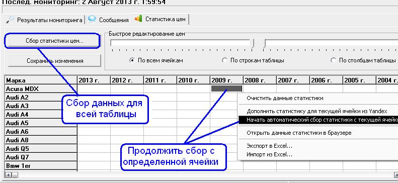Экспорт и Импорт в Excel