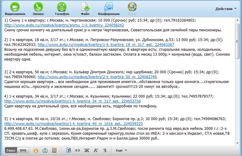 Обновленный формат ICQ-сообщений в версии программы по недвижимости.