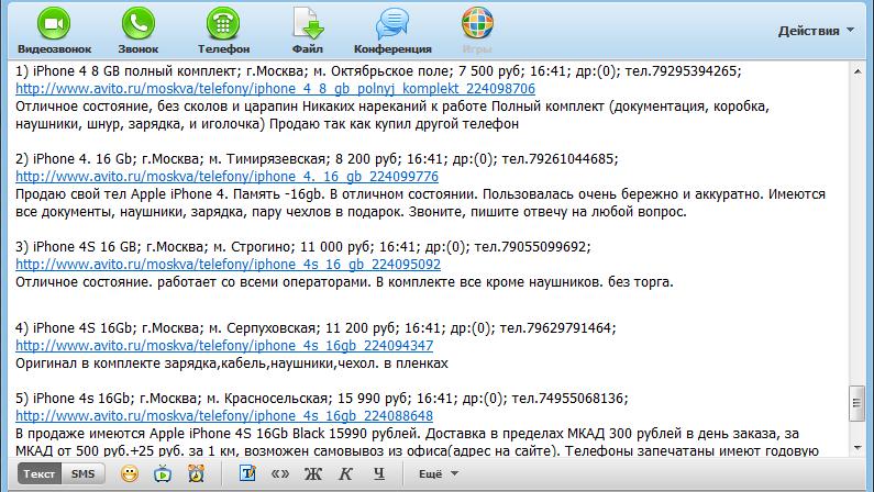 "ICQ-оповещения в режиме ""Другие категории"""