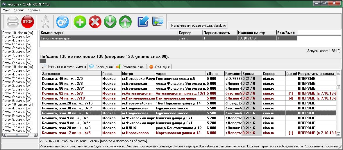 Программа поиска недвижимости и жилья без посредников на cian.ru