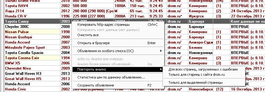 Функции повтора загрузки объявлений с avito.ru, drom.ru, auto.ru, bibika.ru и т.д.