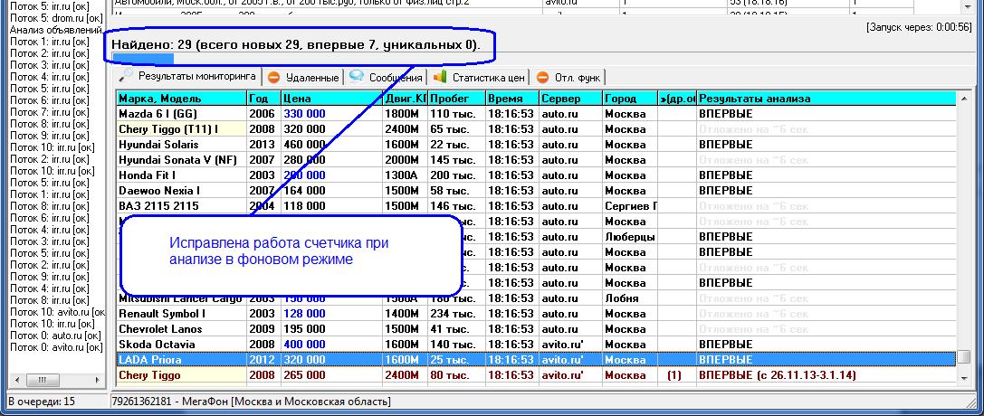 Реализована корректная работа счетчика при анализе в фоновом режиме