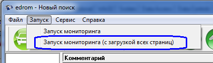 Новый режим мониторинга (с загрузкой всех страниц)