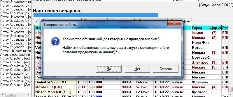 Диалоговое окно, позволяющее продолжить анализ объявлений при следующем запуске программы