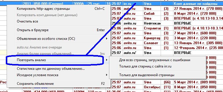 e1.ru Автомобили - ошибки в работе функции «Повторить анализ»