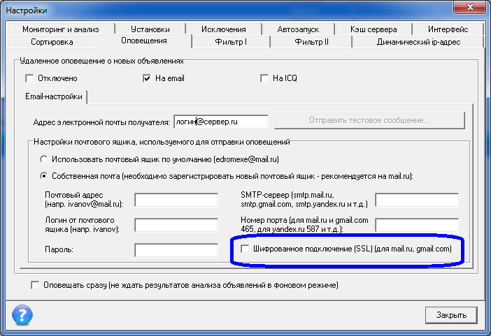 Поддержка SSL-шифрования