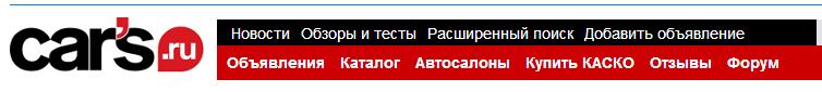 Купить недорогой автомобиль на cars.ru и других сайтах объявлений