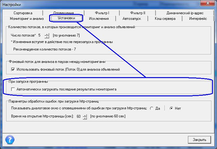Автоматически загружать результаты мониторинга, которые были при последнем завершении работы