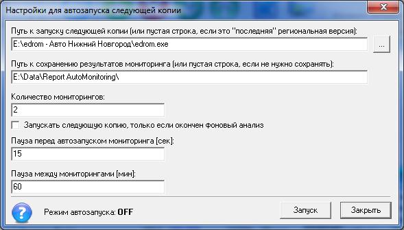 Окно настройки для последовательной обработки объявлений