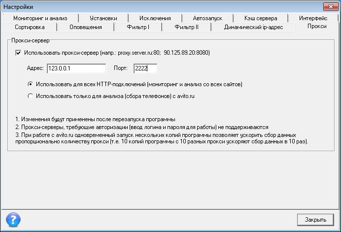 Настройки программы для работы с avito.ru и другими сайтами через прокси