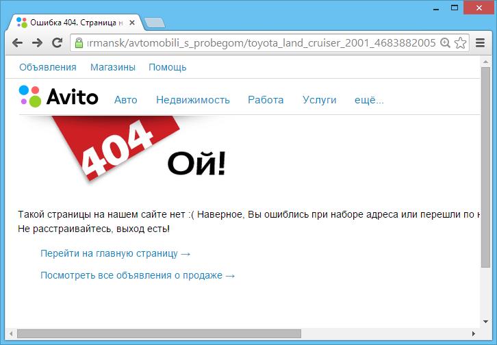 Не открывается сайт авито почему