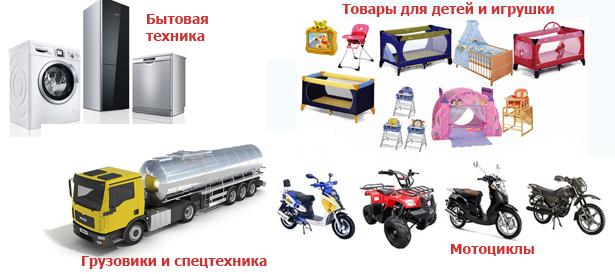Свежие объявления о продаже авто, бытовой техники, товаров для детей, грузовиков и мотоциклов