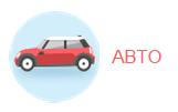 Повысить эффективность поиска на авито авто