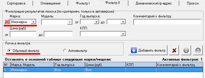 Настройки первого фильтра