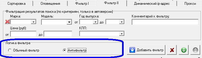 Антифильтр