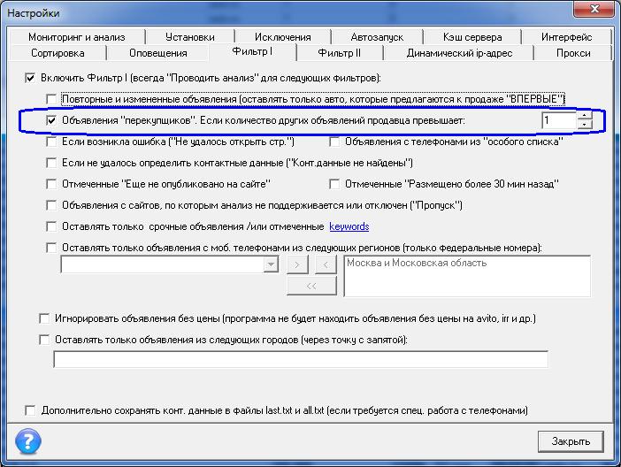 Рекомендуемые настройки фильтра при сборе телефонов с досок объявлений auto.ru, avito.ru, slando.ru, irr.ru, drom.ru