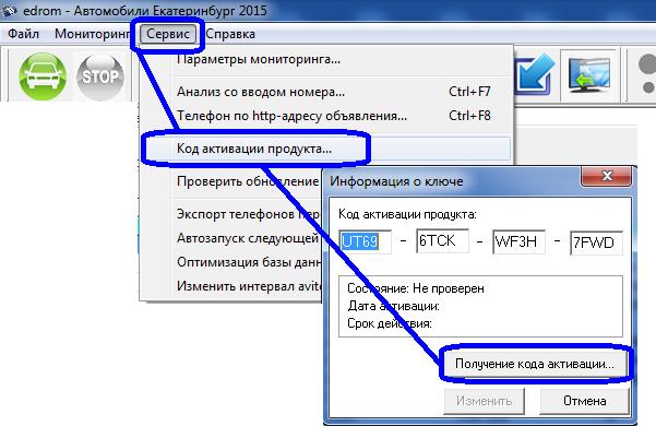 Команда СервисКод активации продукта... Получение кода активации...