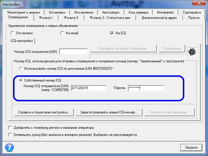 ICQ-номер и указанный при регистрации пароль необходимо ввести в соответствующие поля настроек программы