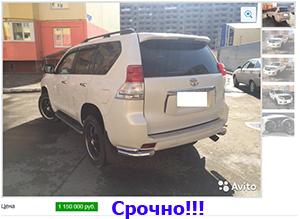 Срочные объявления на avito, irr, drom, am, auto.ru