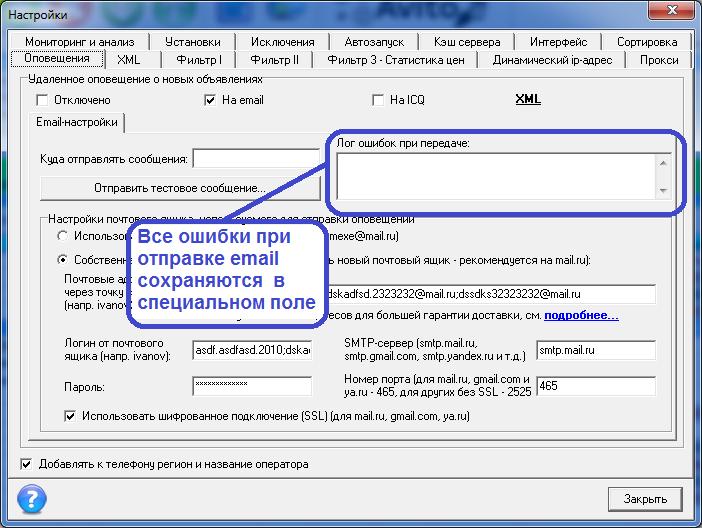 Ошибки при отправке email сохраняются в специальном поле