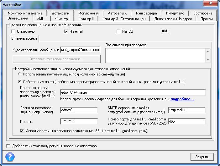 Программа для поиска электронных почт
