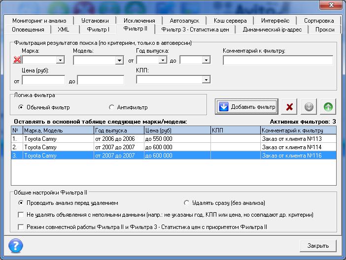 Задание параметров поиска автомобилей одновременно для всех сайтов объявлений (auto.ru, avito.ru, drom.ru, irr.ru и т.д.).