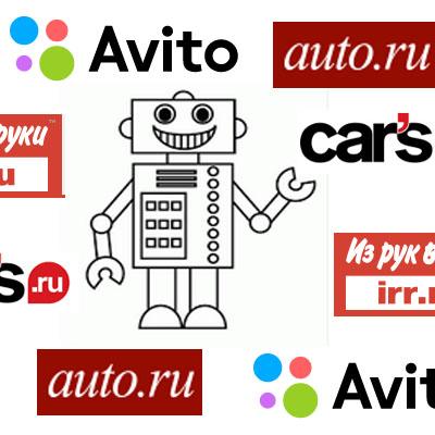 Робот Авито