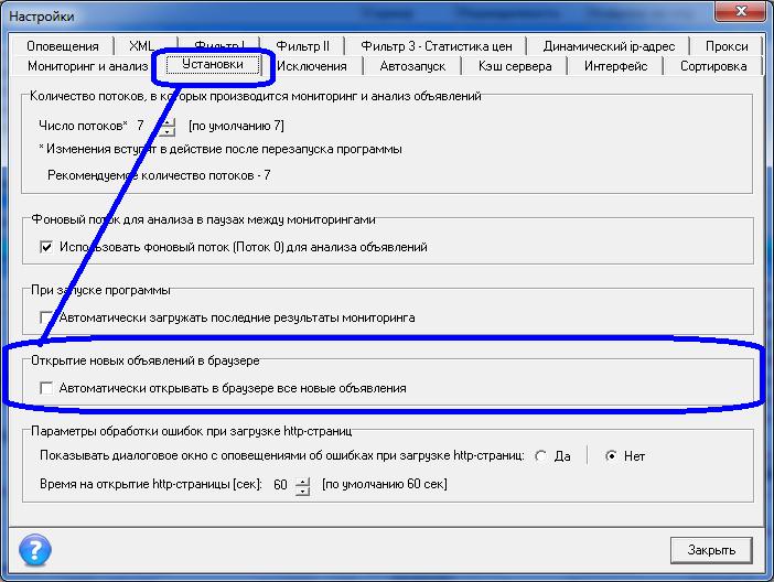 Программа для объявлений - Programma dlja objavlenij