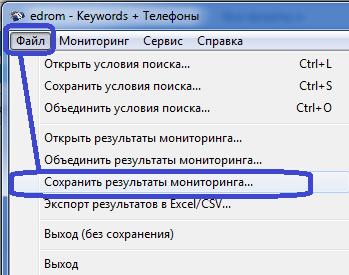 Особенности сбора телефонов с auto.ru