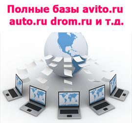 Базы auto.ru, базы avito.ru, базы drom.ru