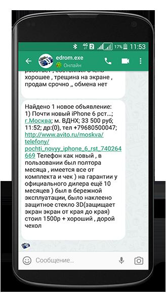 Окно ICQ-клиента с оповещениями о новых объявлениях (Поиск телефонов)